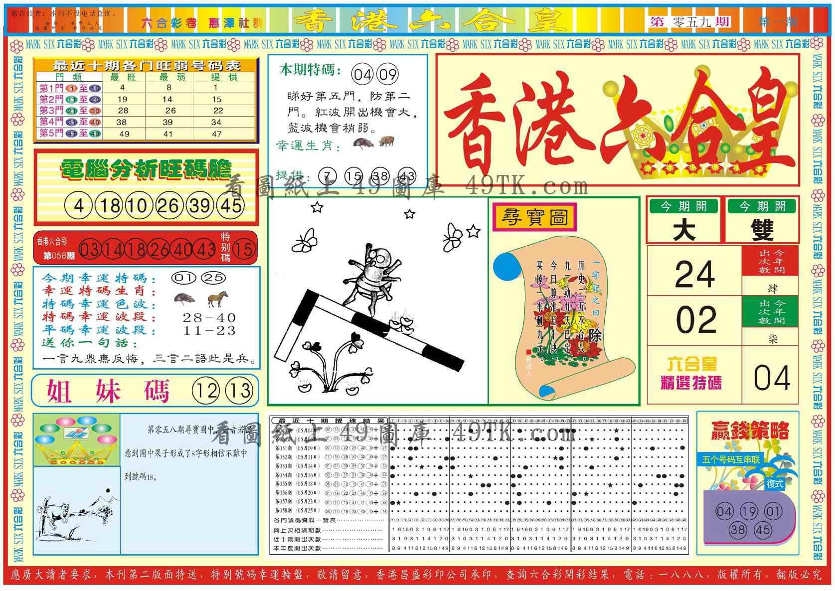 059期香港六合皇A