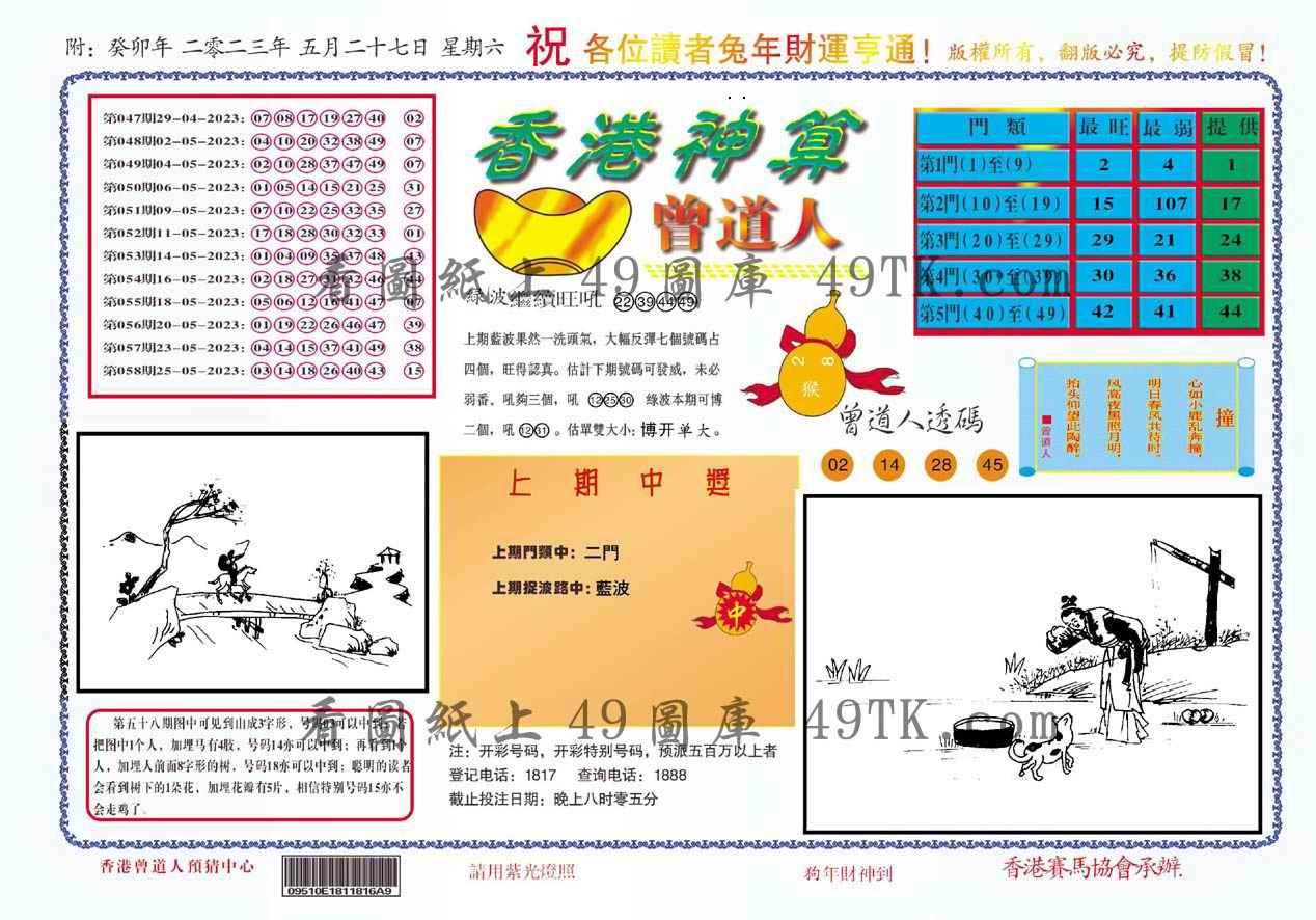 059期香港神算