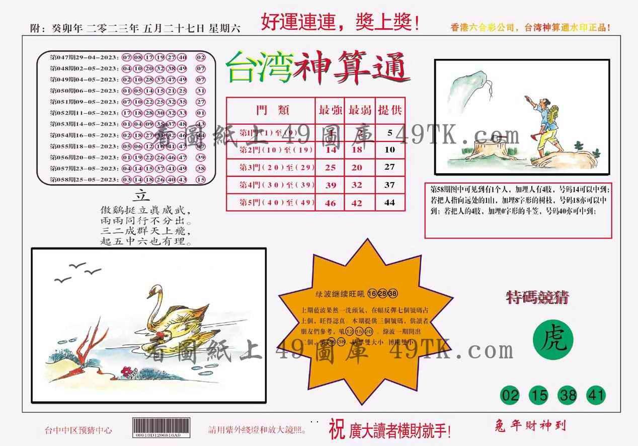 059期台湾神算