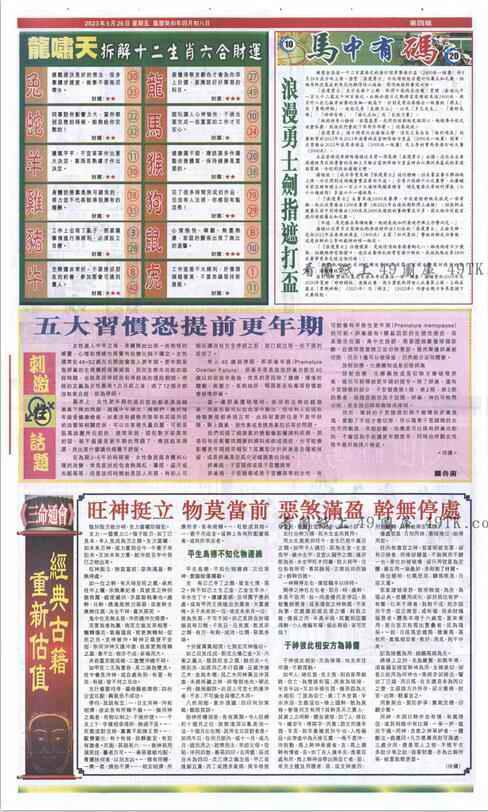 059期新报跑狗-1(正面)