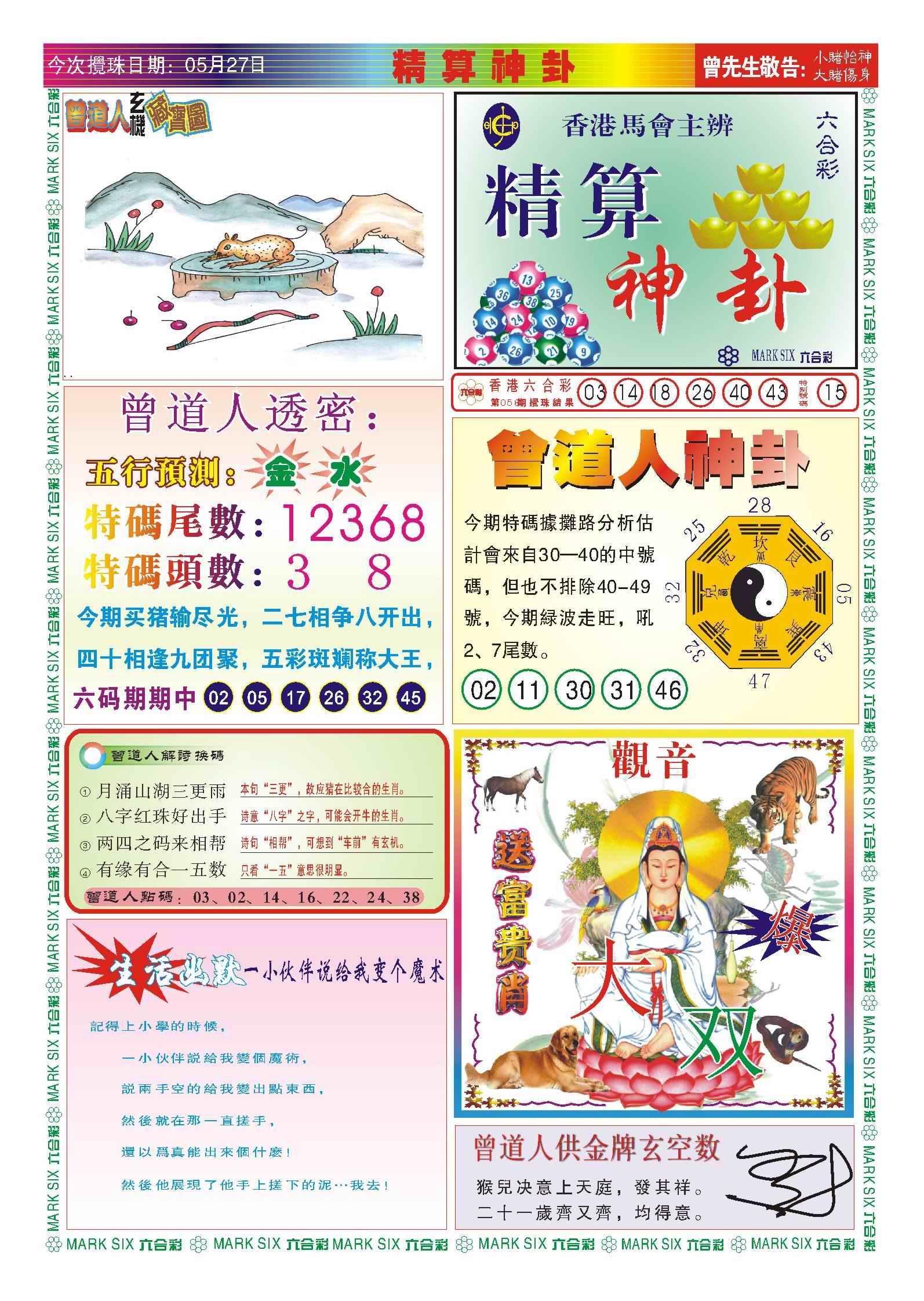 059期118精算神卦(新图)