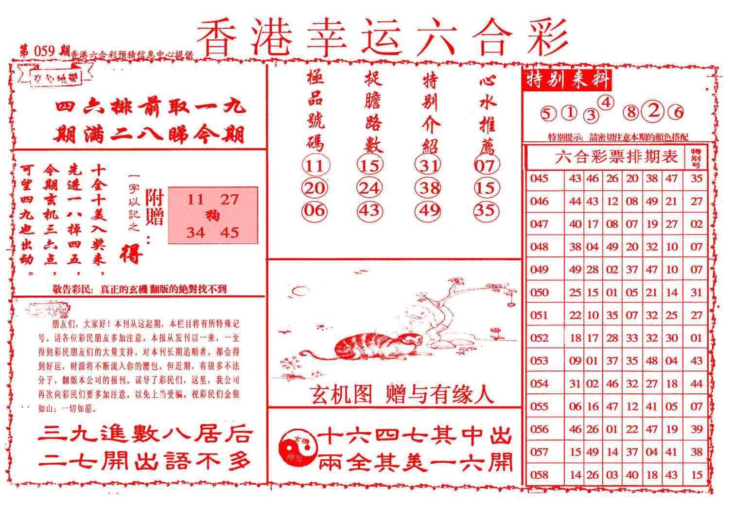 059期幸运六合彩(信封)
