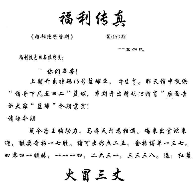 059期福利传真(信封)