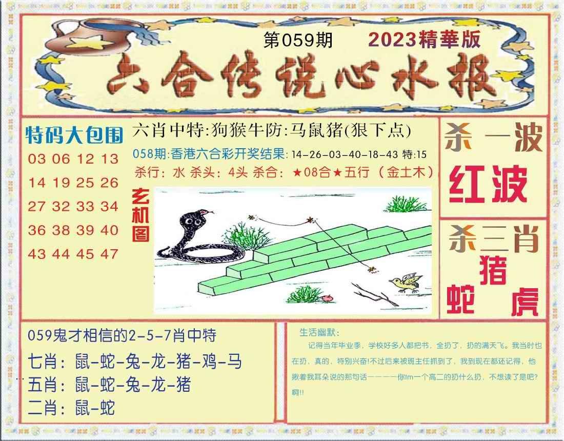 059期六合传说(心水版)