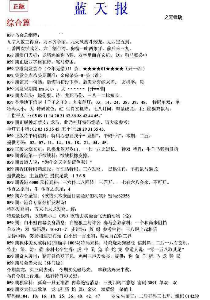 059期蓝天报(之无锋版)