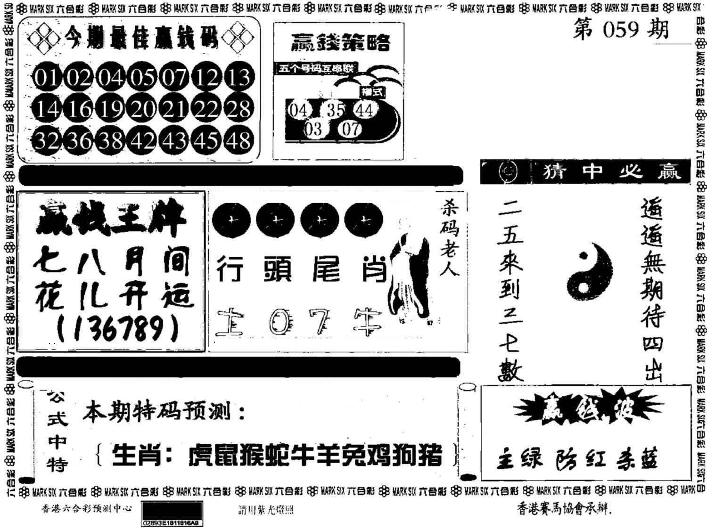 059期香港赢钱料