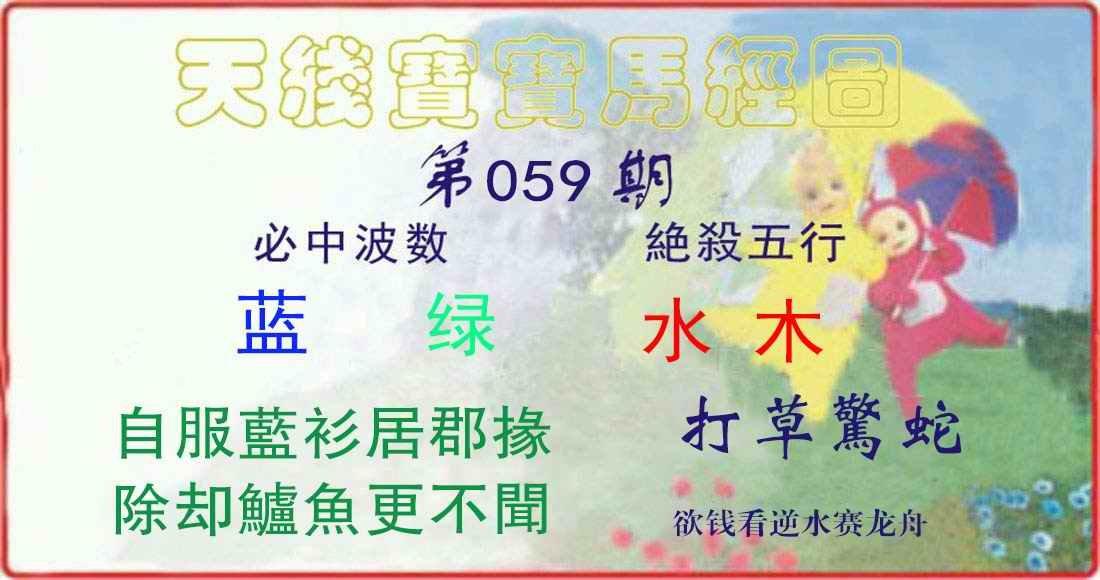 059期天线宝宝马经图