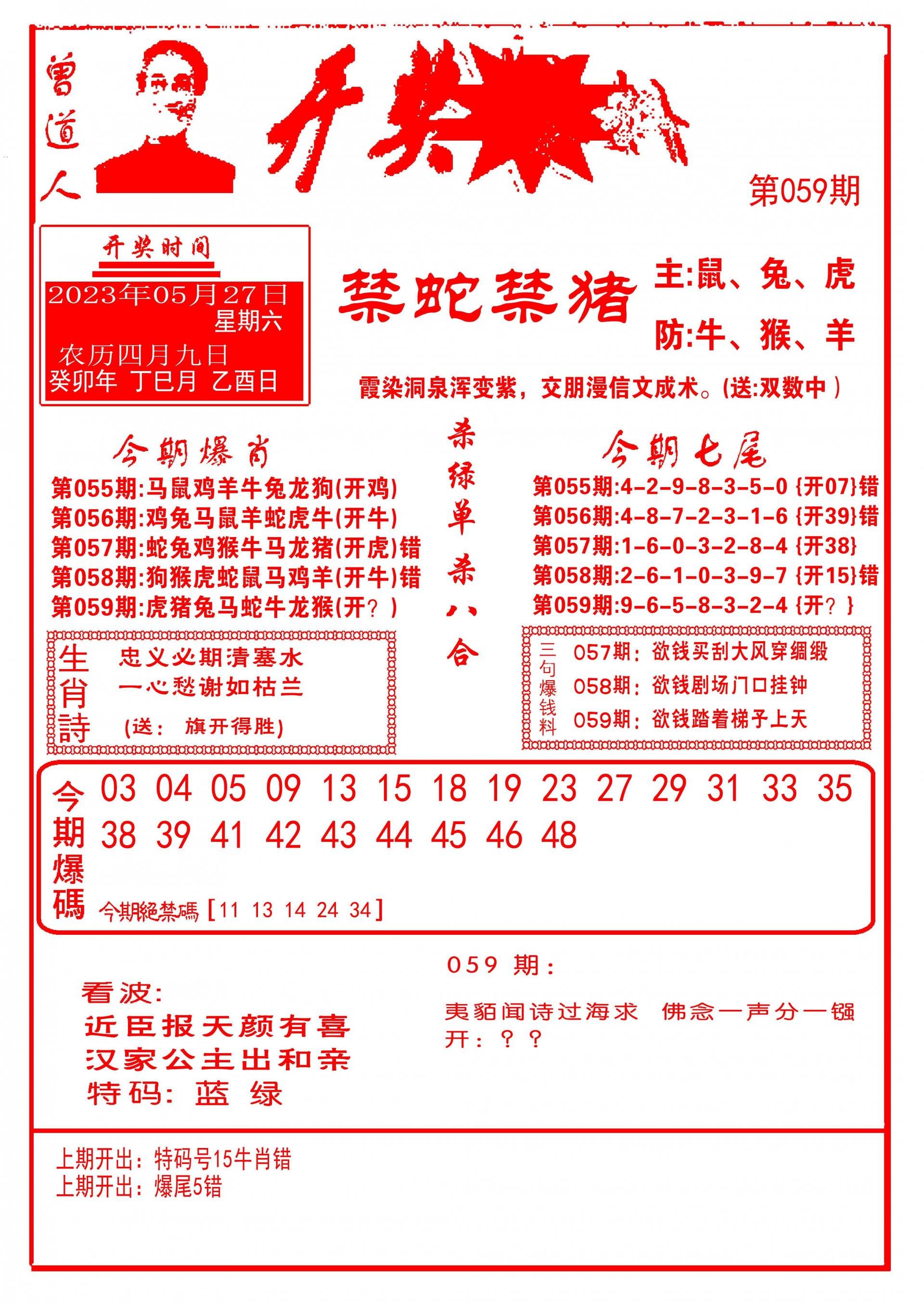 059期开奖爆料(新图推荐)
