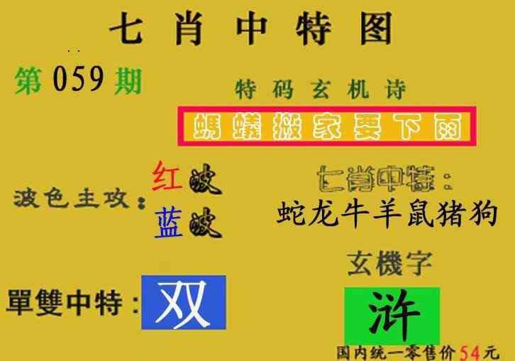 059期七肖中特(新图)