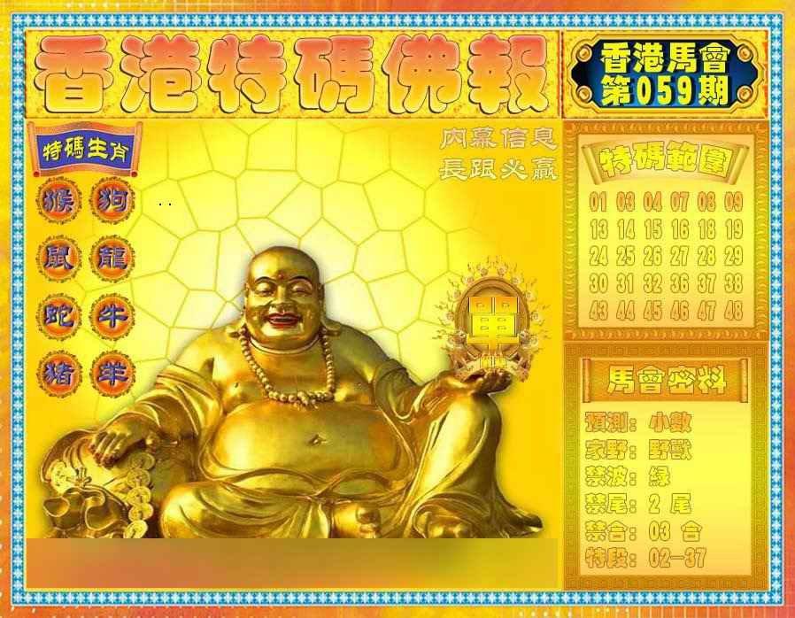 059期香港特码佛报