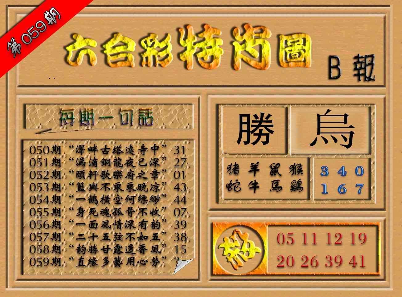059期六合彩特肖图(B报)