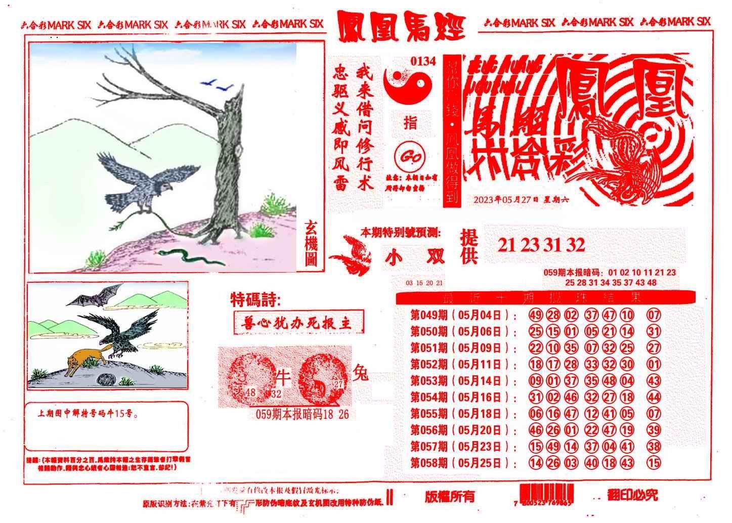 059期凤凰马经(信封)