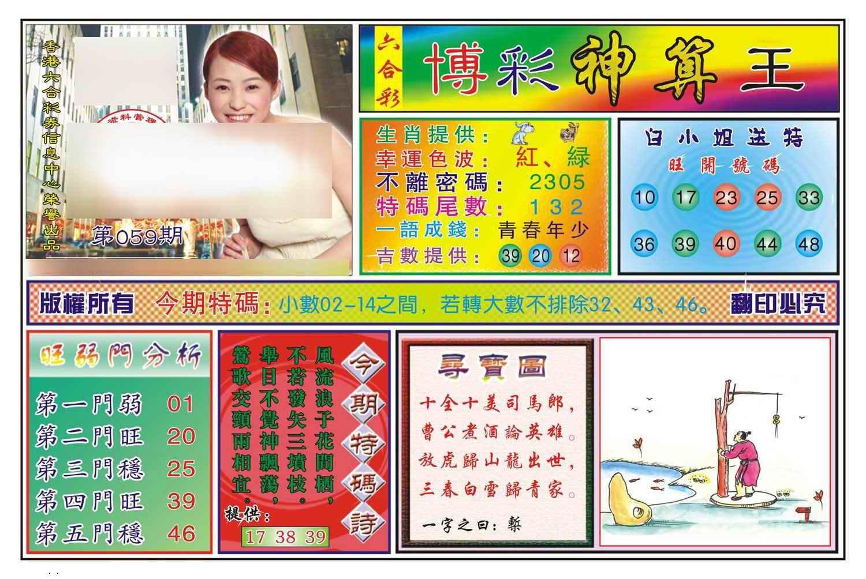 059期博彩神算王(新图)