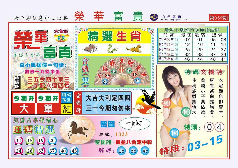 059期荣华富贵(新图)