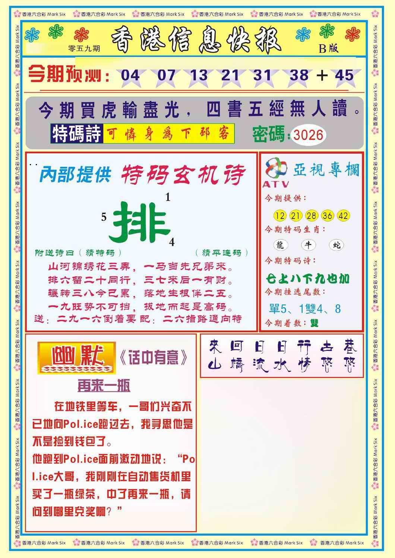 059期香港信息快报B(新)