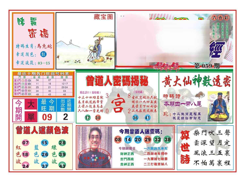 059期赢钱一经(新图)