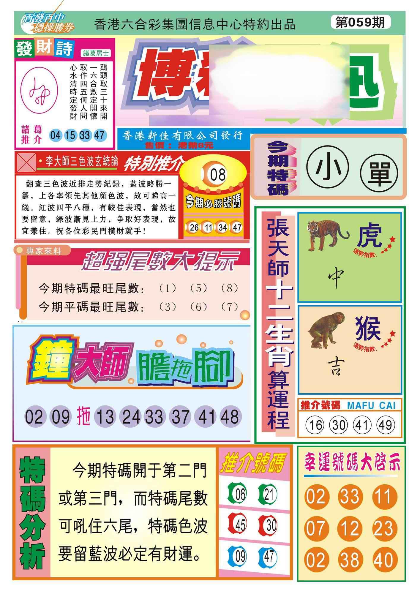 059期香港博彩快迅(新图)