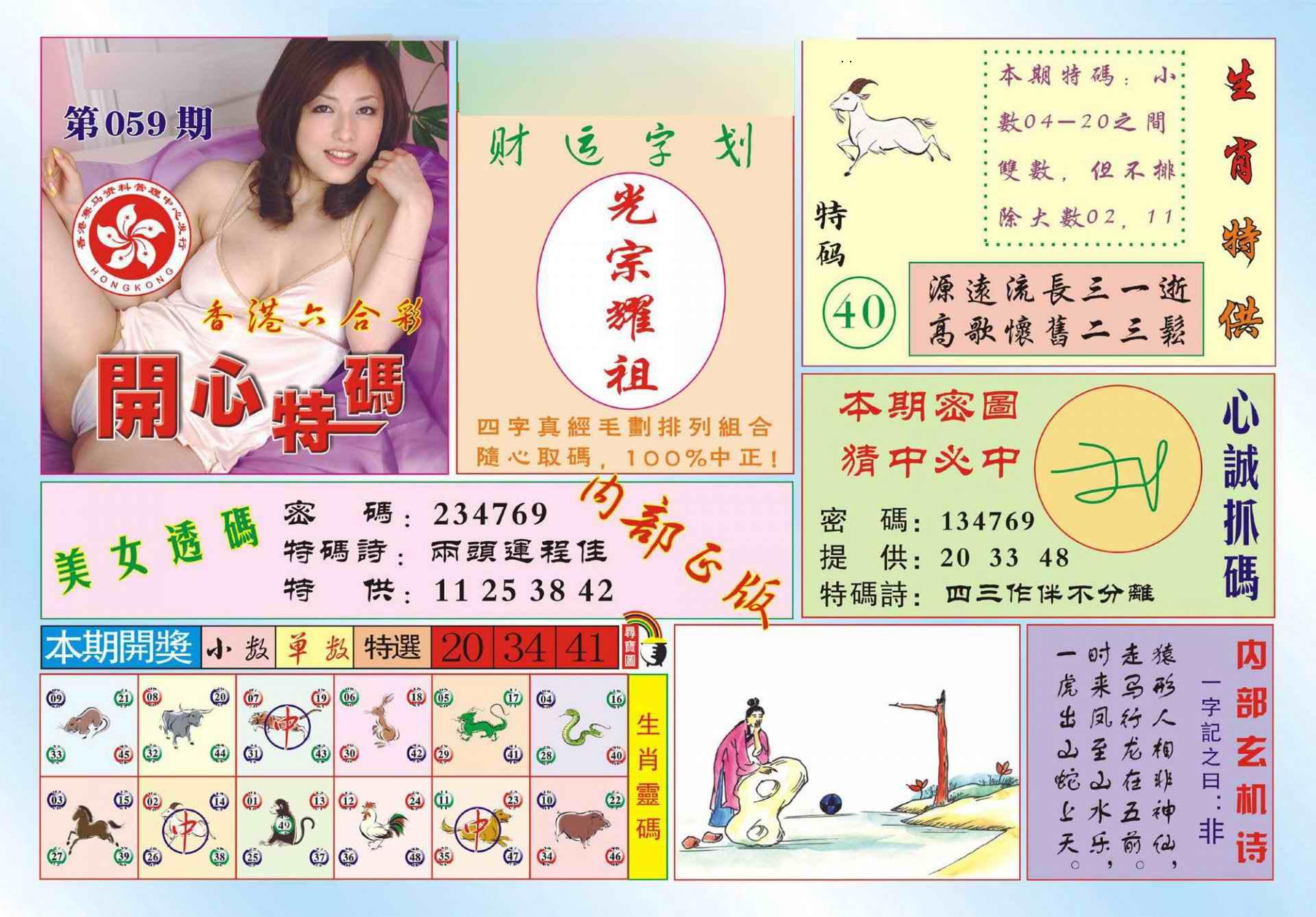 059期香港开心特码(新图)