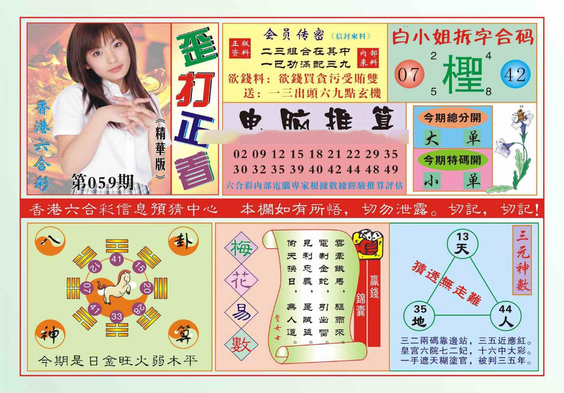 059期香港歪打正着(新图)