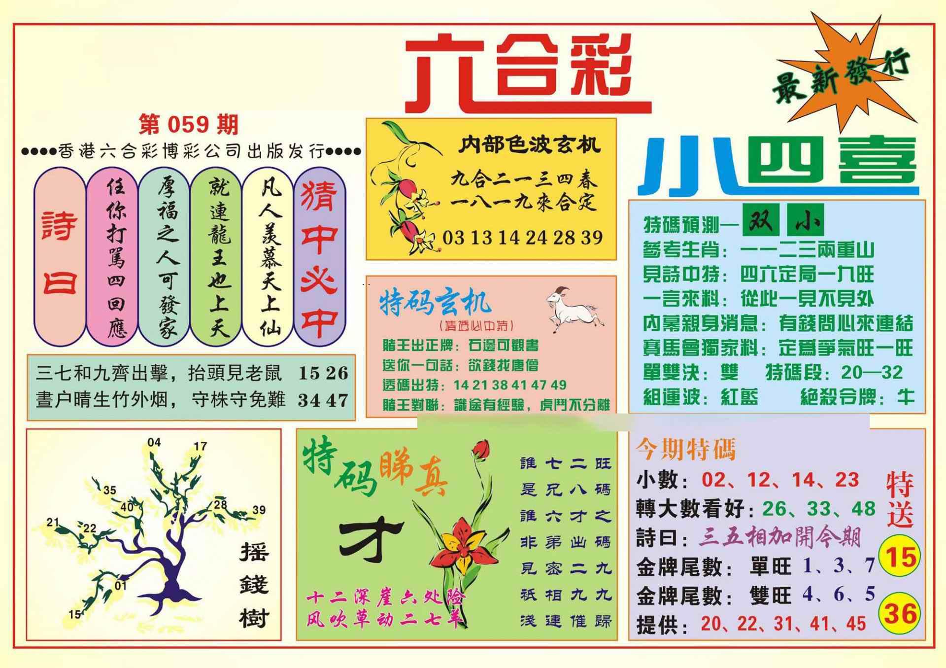 059期香港小四喜(新图)