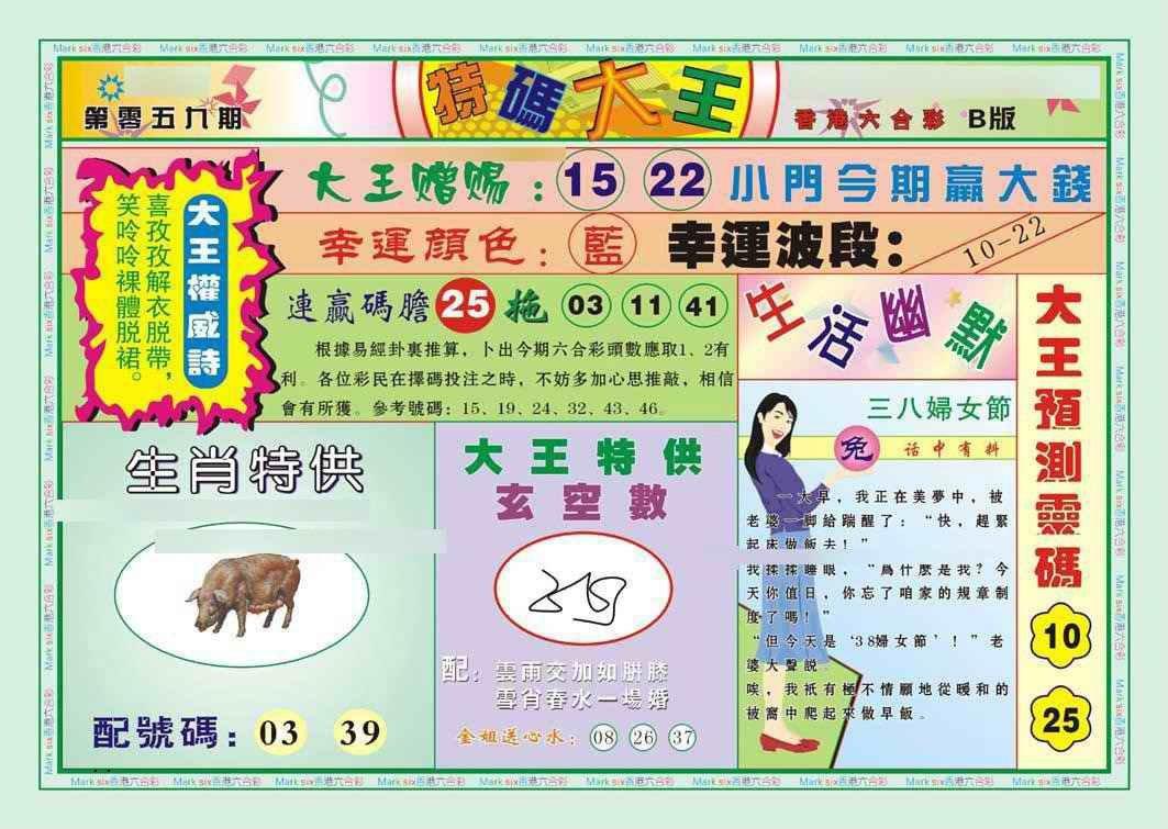 059期特码大王B(新图)