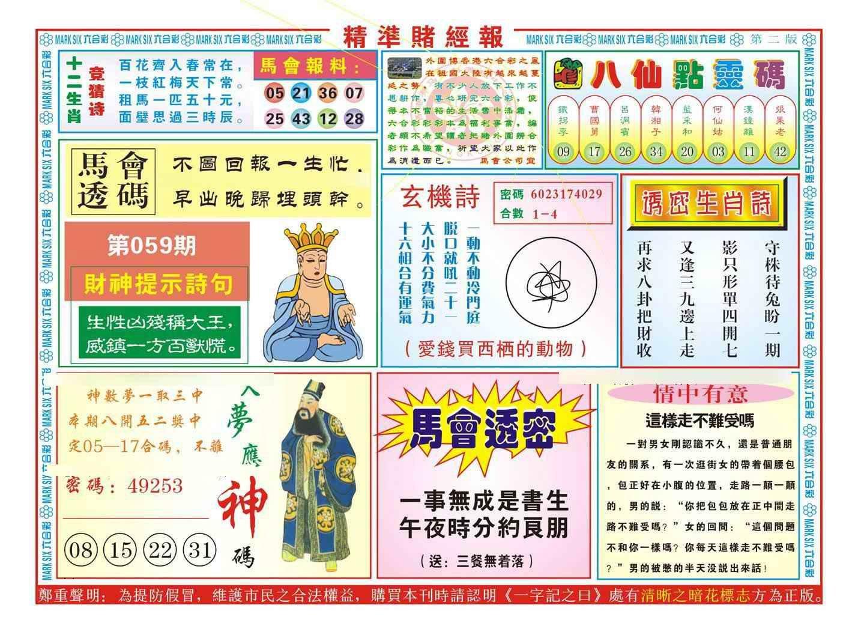 059期精准赌经报B(新图)