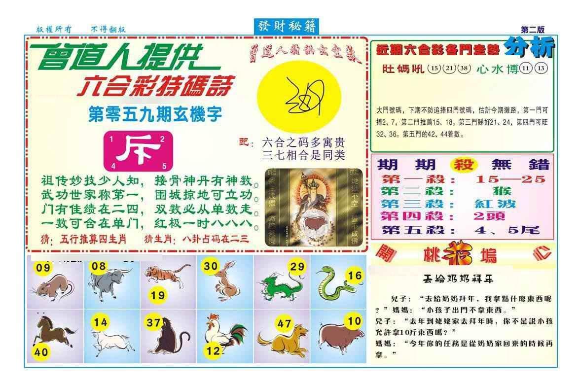 059期发财秘籍B(新图)