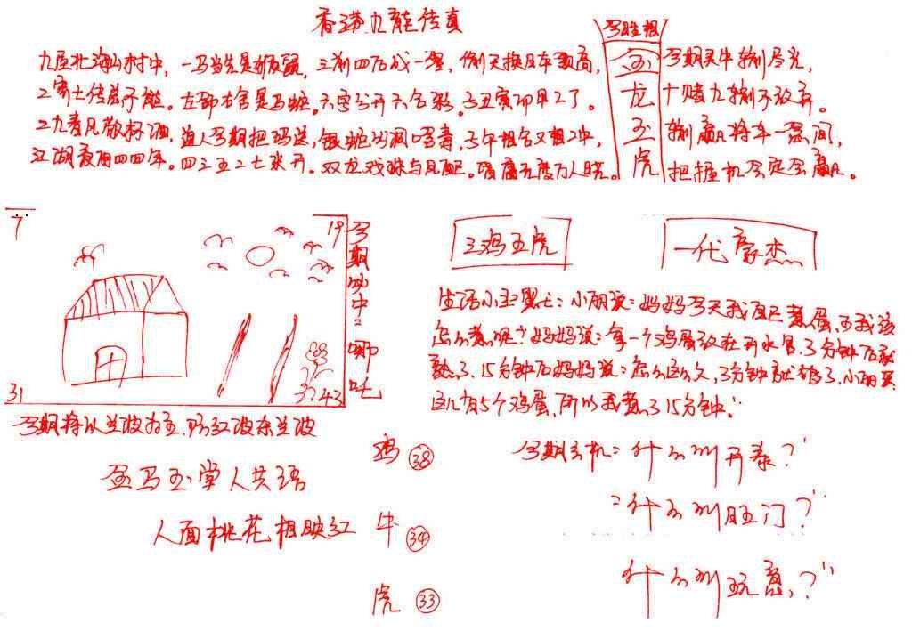 059期九龙传真(手写)