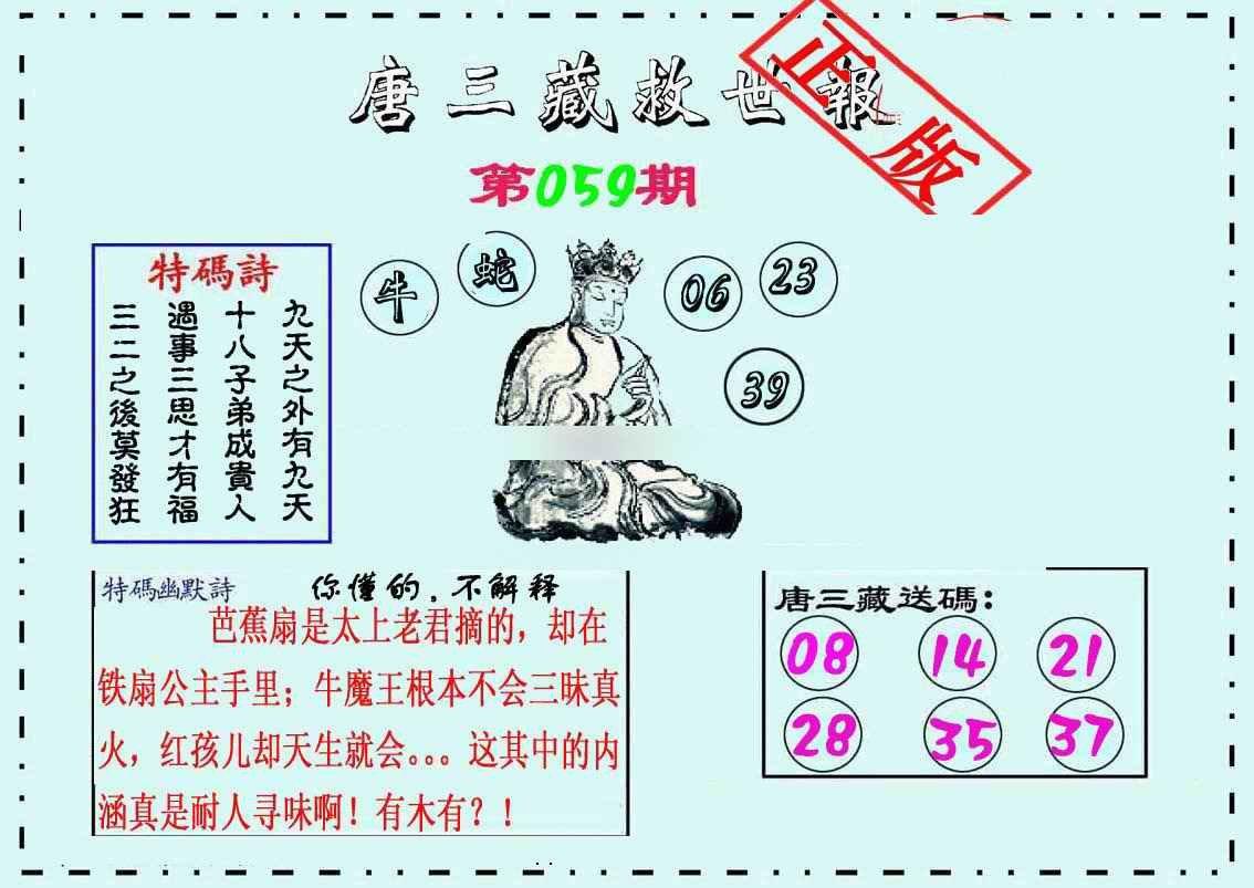 059期唐三藏救世报