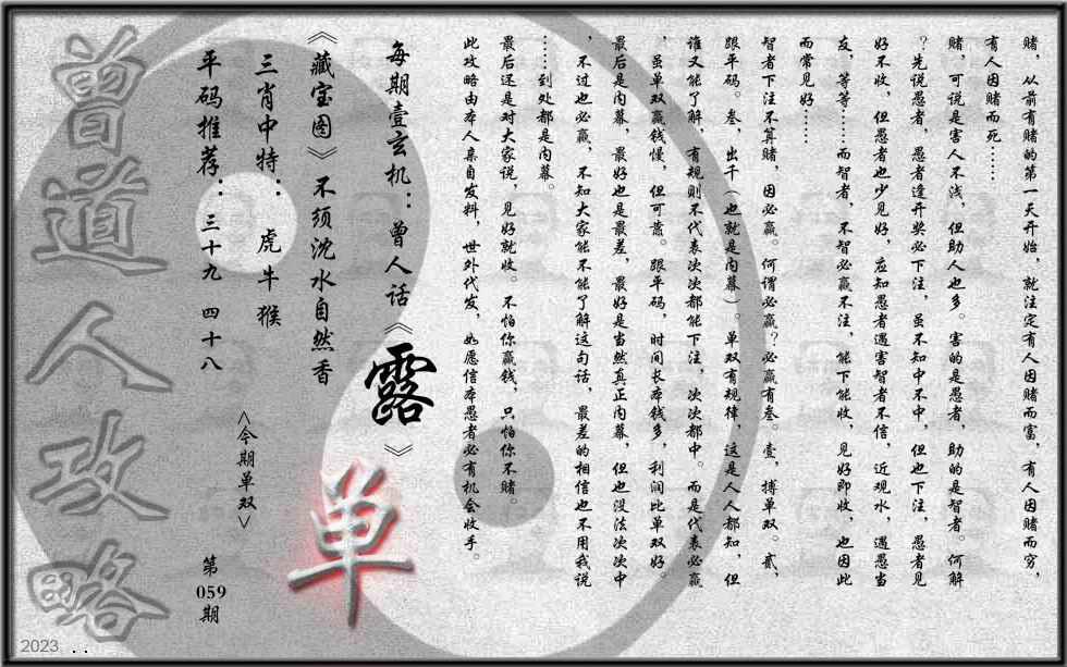 059期曾道人攻略(最老版)