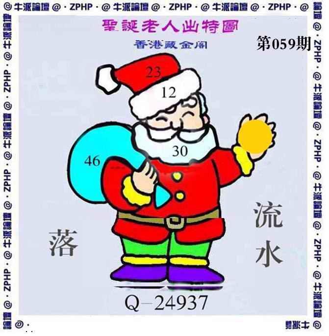 059期牛派圣诞报