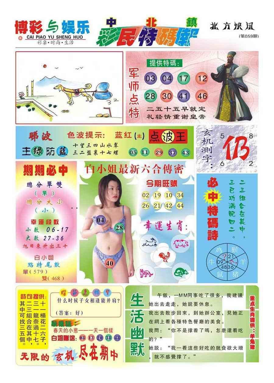 059期中北彩民特码报(新)