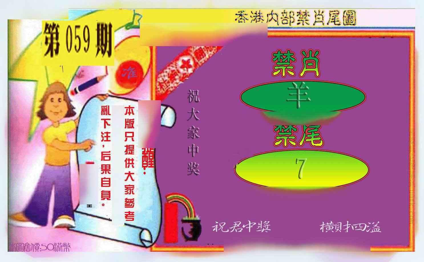 059期禁肖-禁尾图