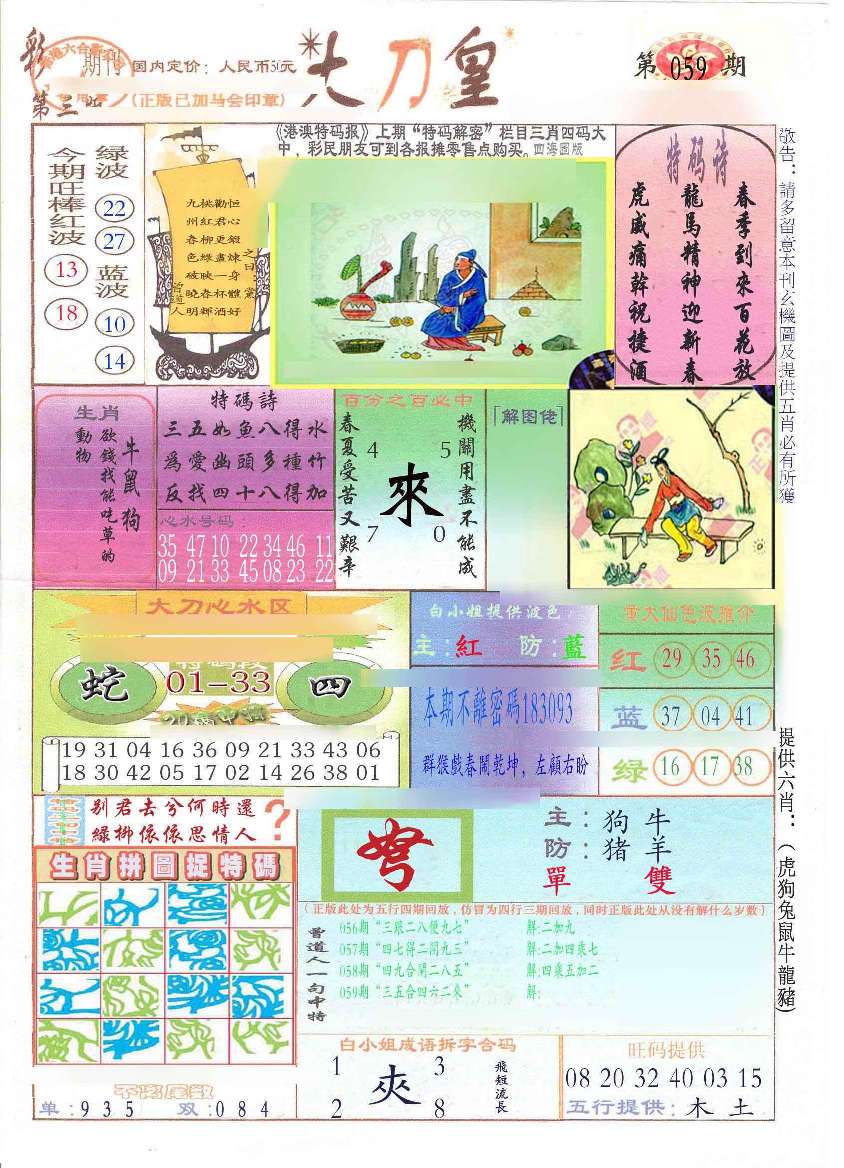 059期大刀皇(新料)