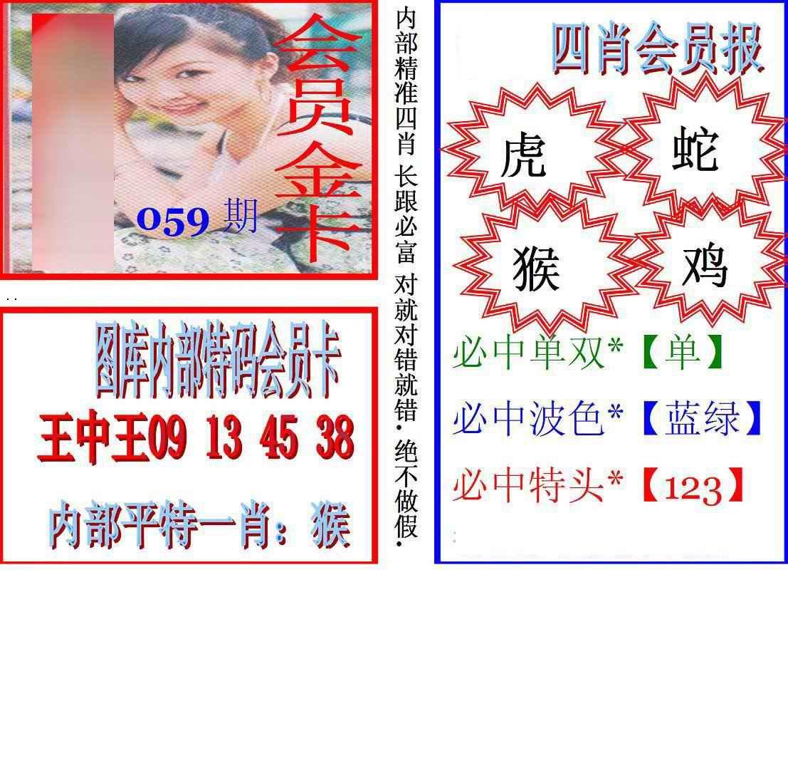 059期马经四肖会员报(新图)