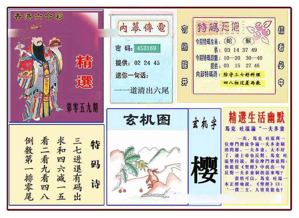 059期马经精选(新图)