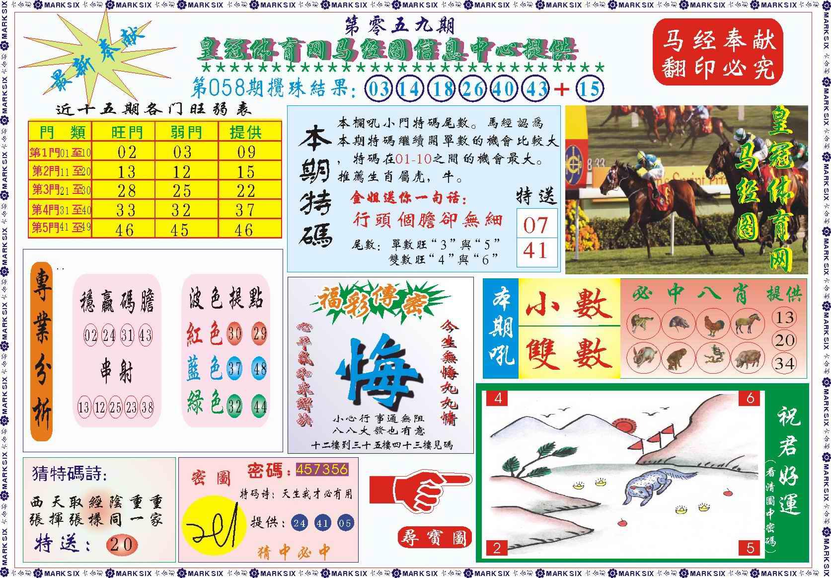 059期皇冠体育网马经图记录