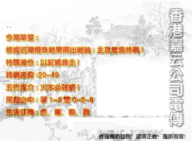 059期香港嘉云公司电传