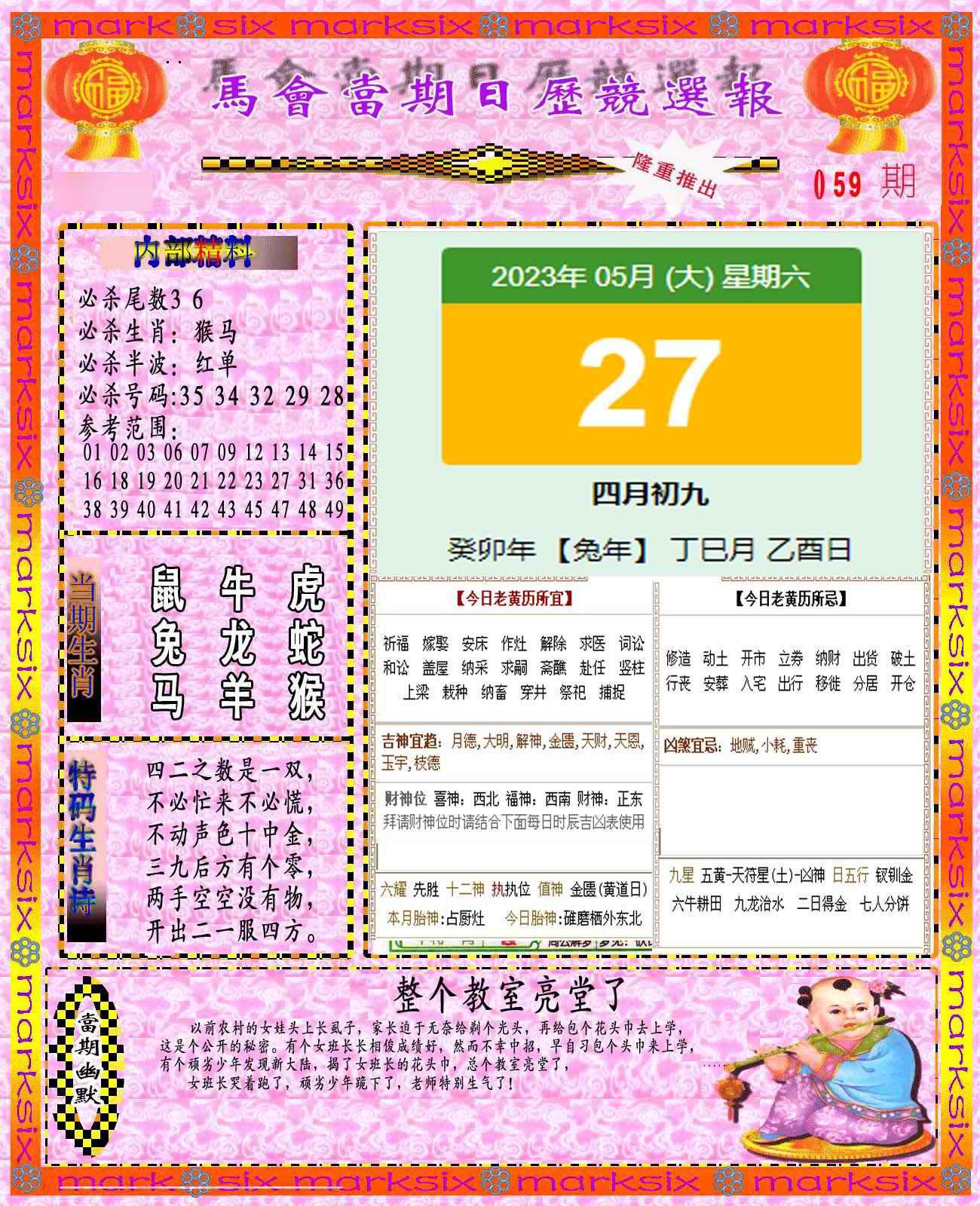 059期日历精选报(彩)