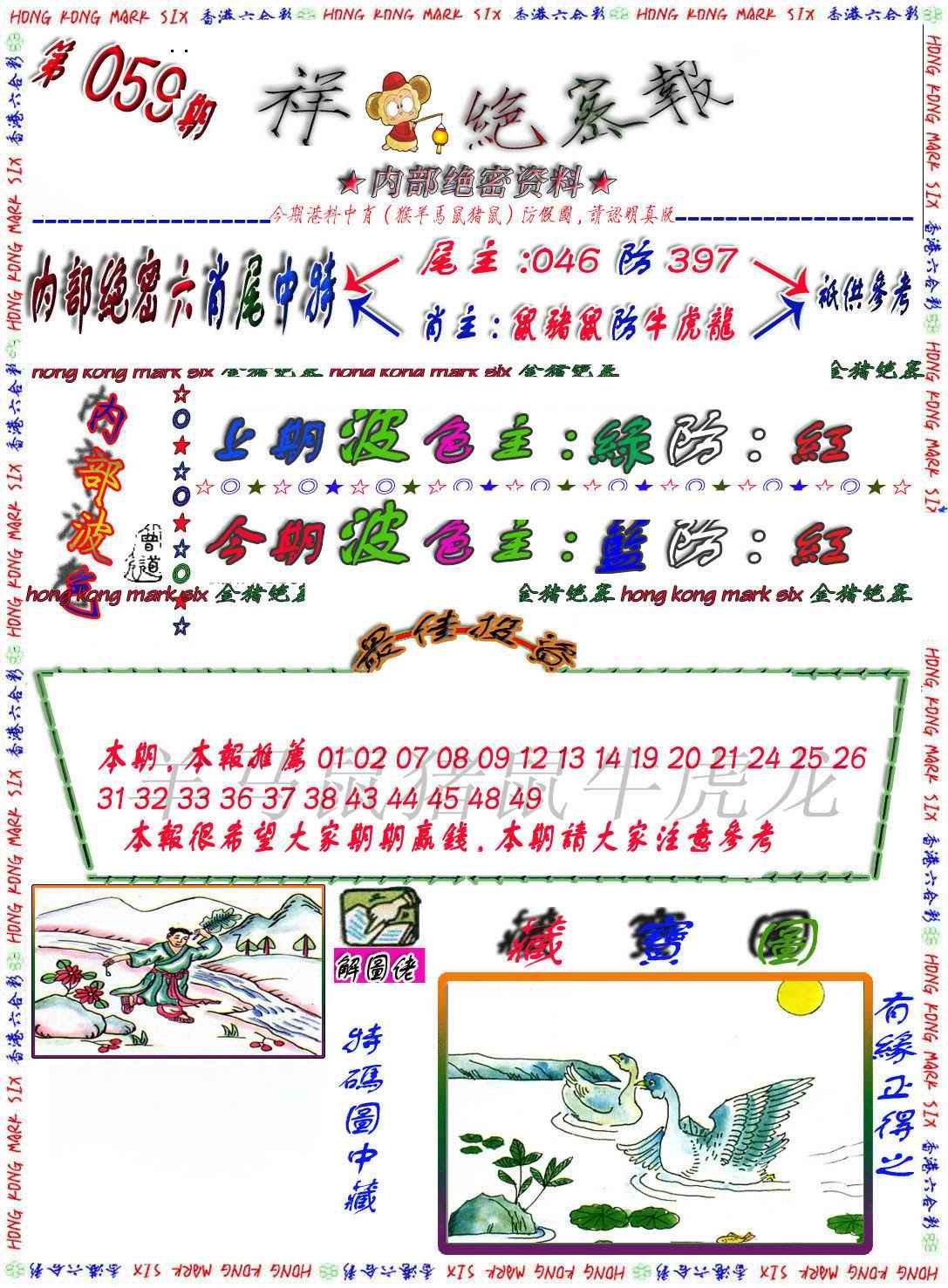059期金鼠绝密图