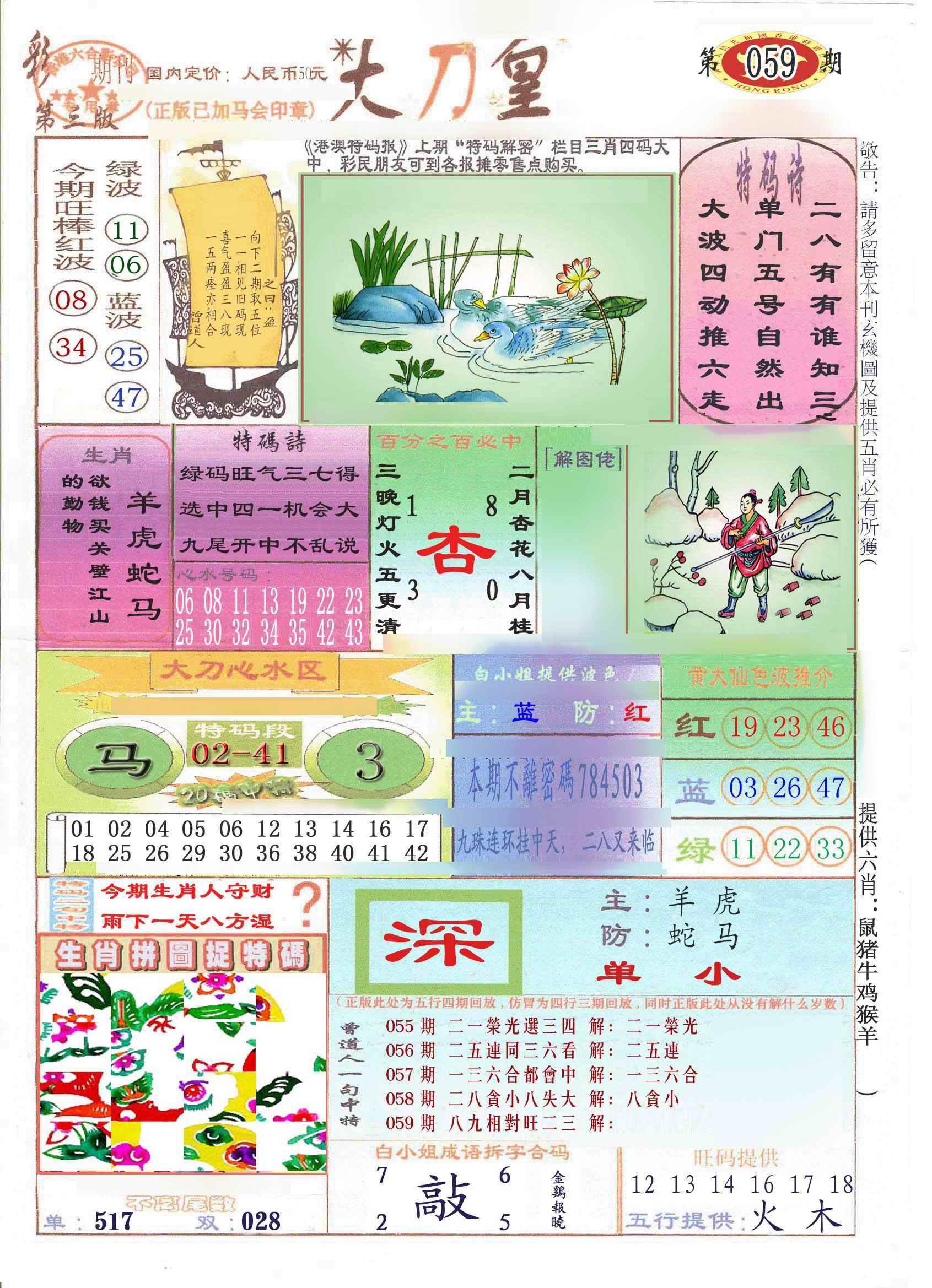 059期大刀皇(彩)