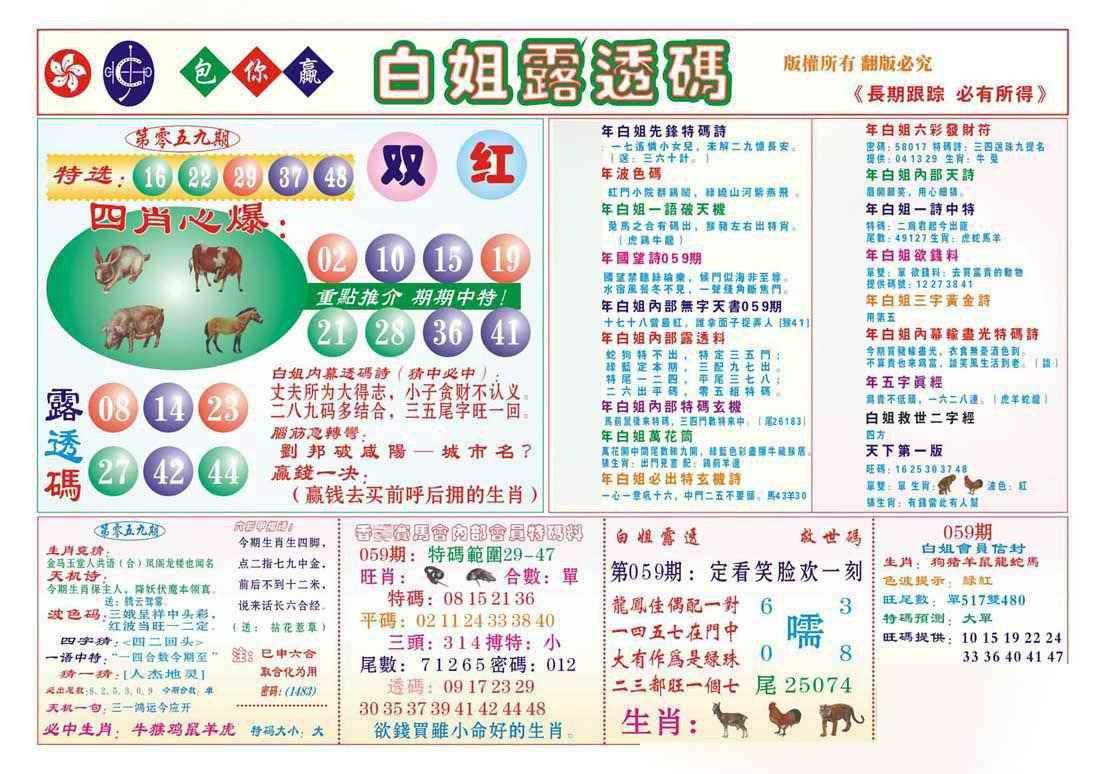 059期香港马会专刊B