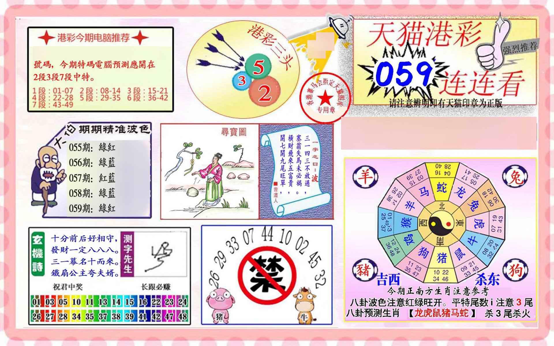 059期港彩连连中