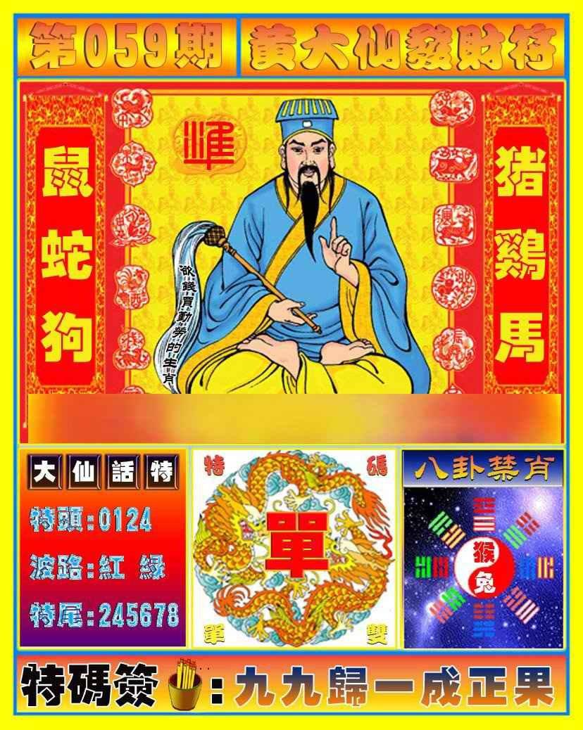 059期黄大仙发财符