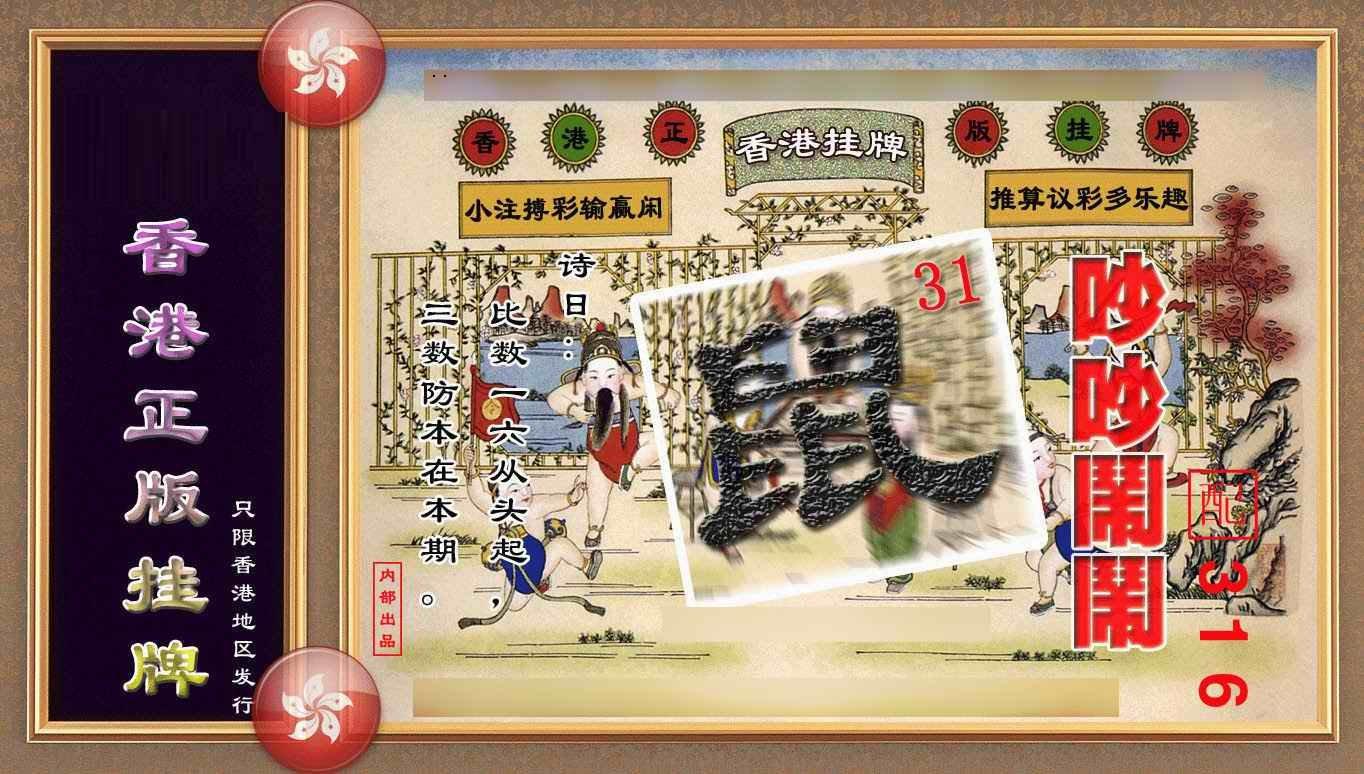 059期香港正版挂牌(另版)