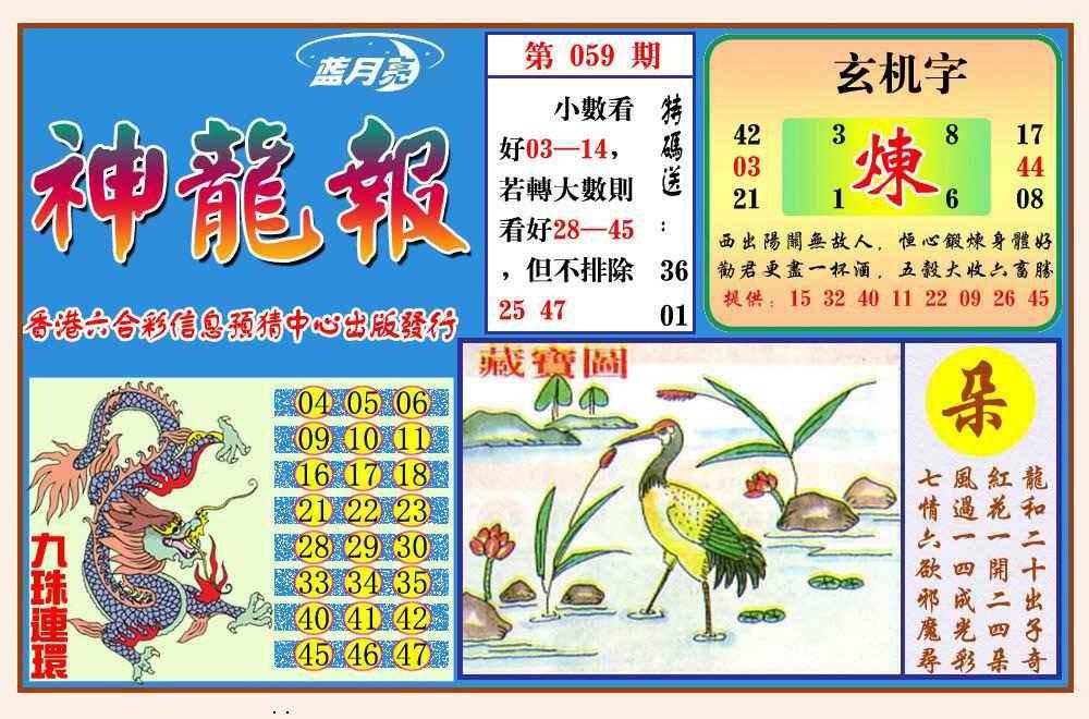 059期神龙报(新图)