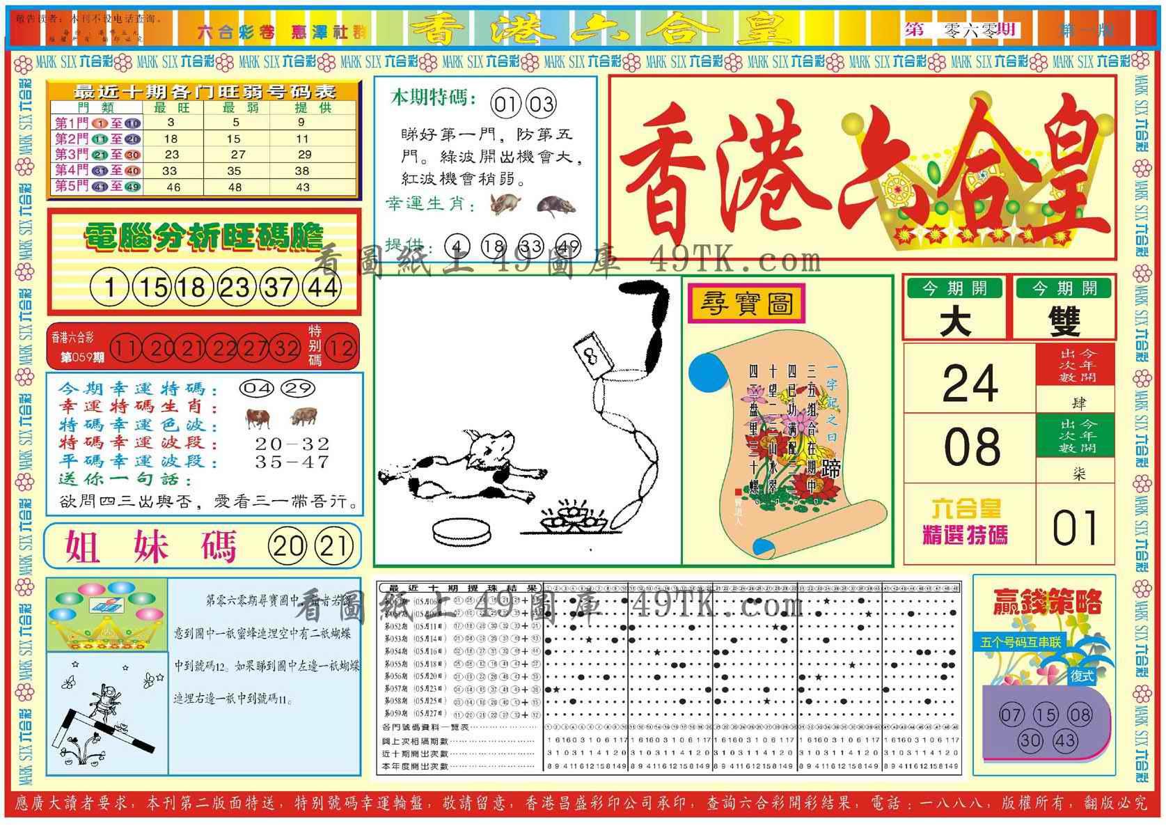 060期香港六合皇A
