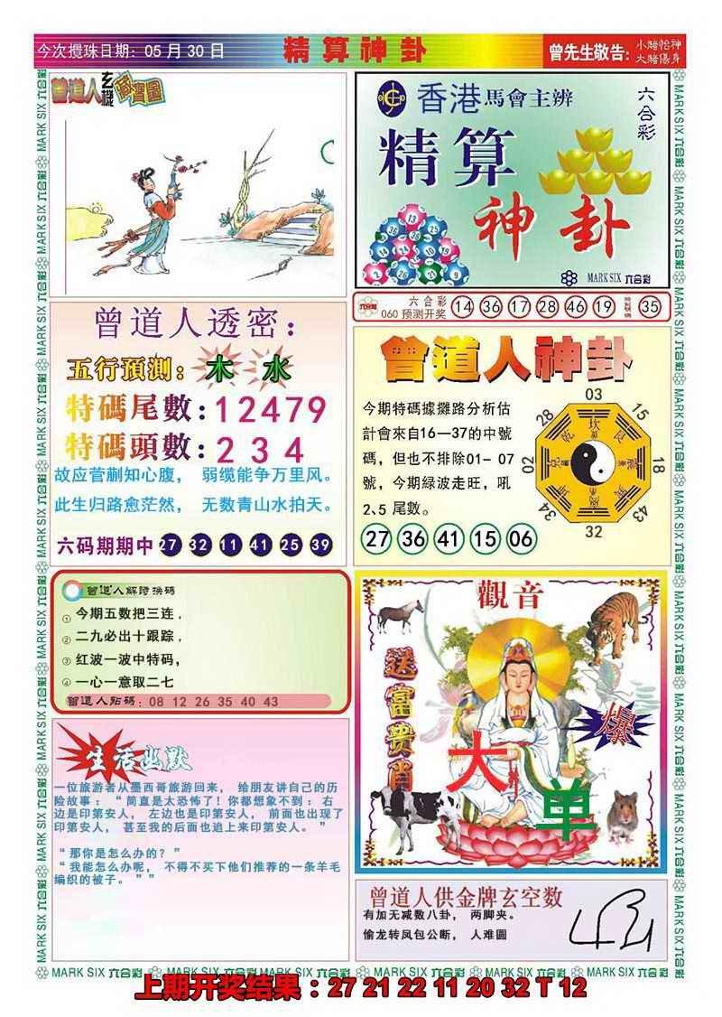 060期118精算神卦(新图)