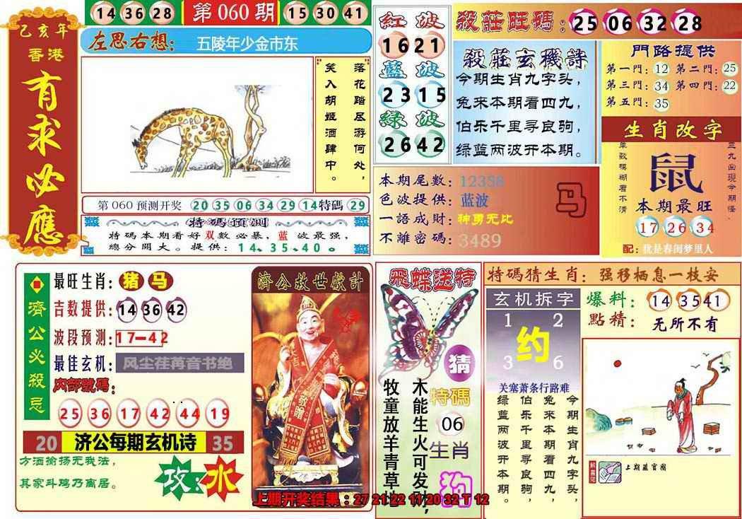 060期118有求必应(新图)