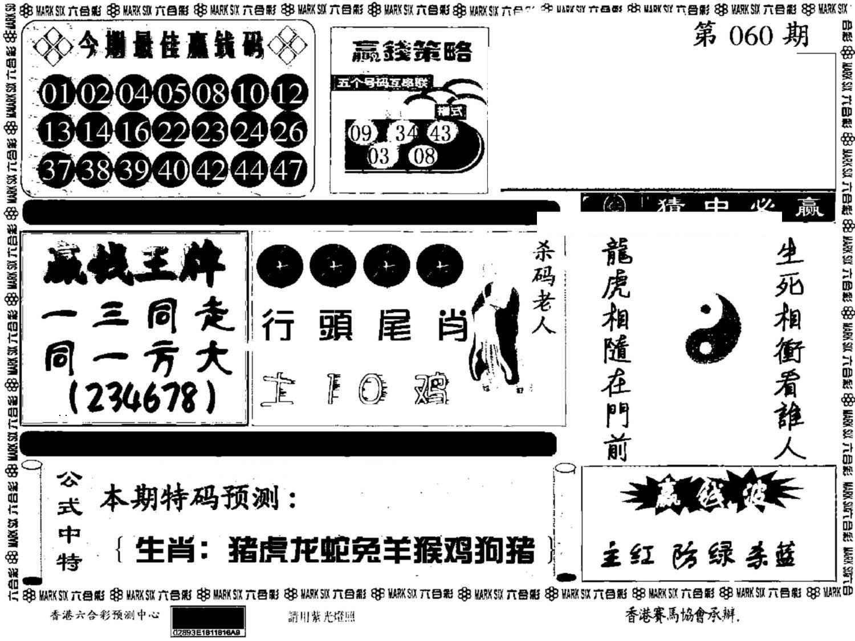 060期香港赢钱料